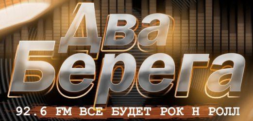 ДВА БЕРЕГА 92.6 FM